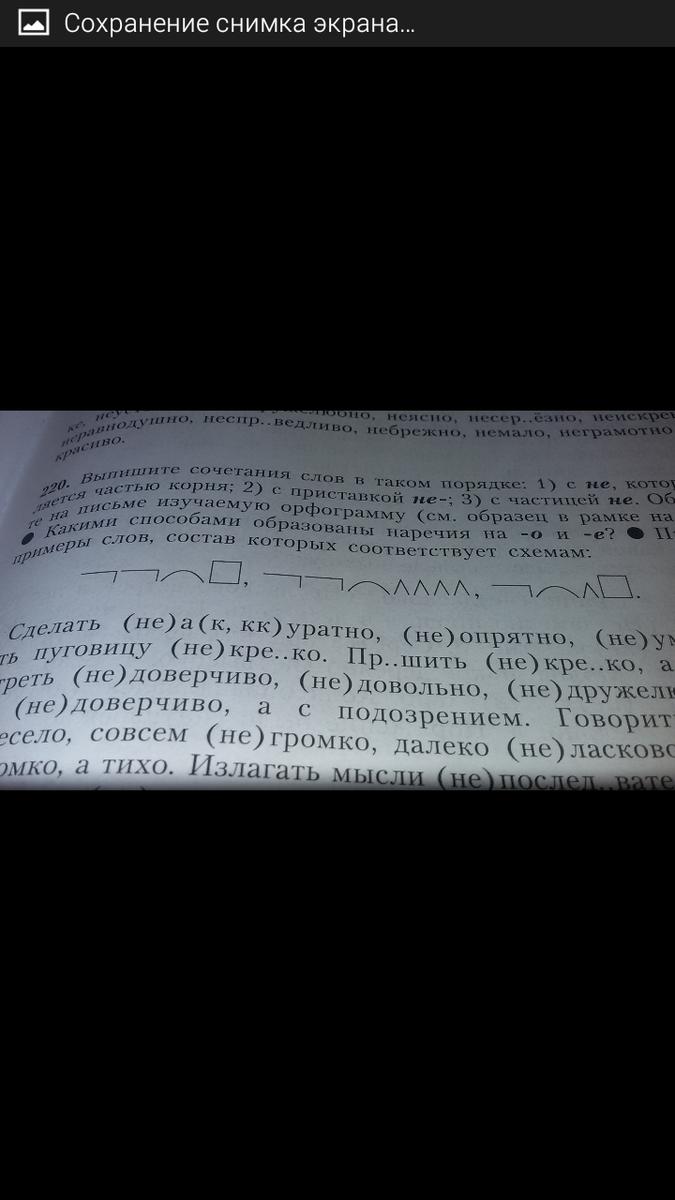 Примеры слов со схемами фото 794