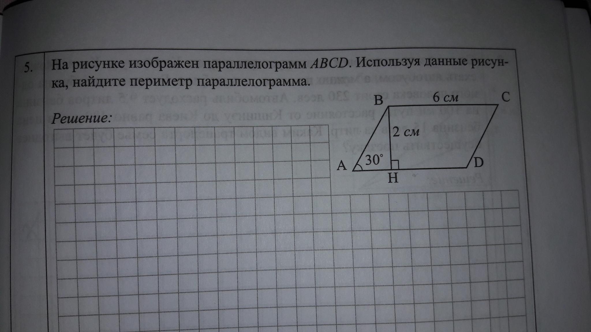 На рисунке изображен параллелограмм ABCD. Используя данные рисунка, найдите периметр параллелограмма.