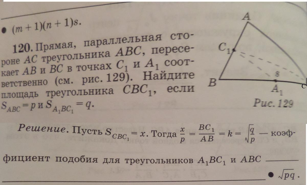 Как решить задачу на отношения по геометрии егэ кинематика решение задач