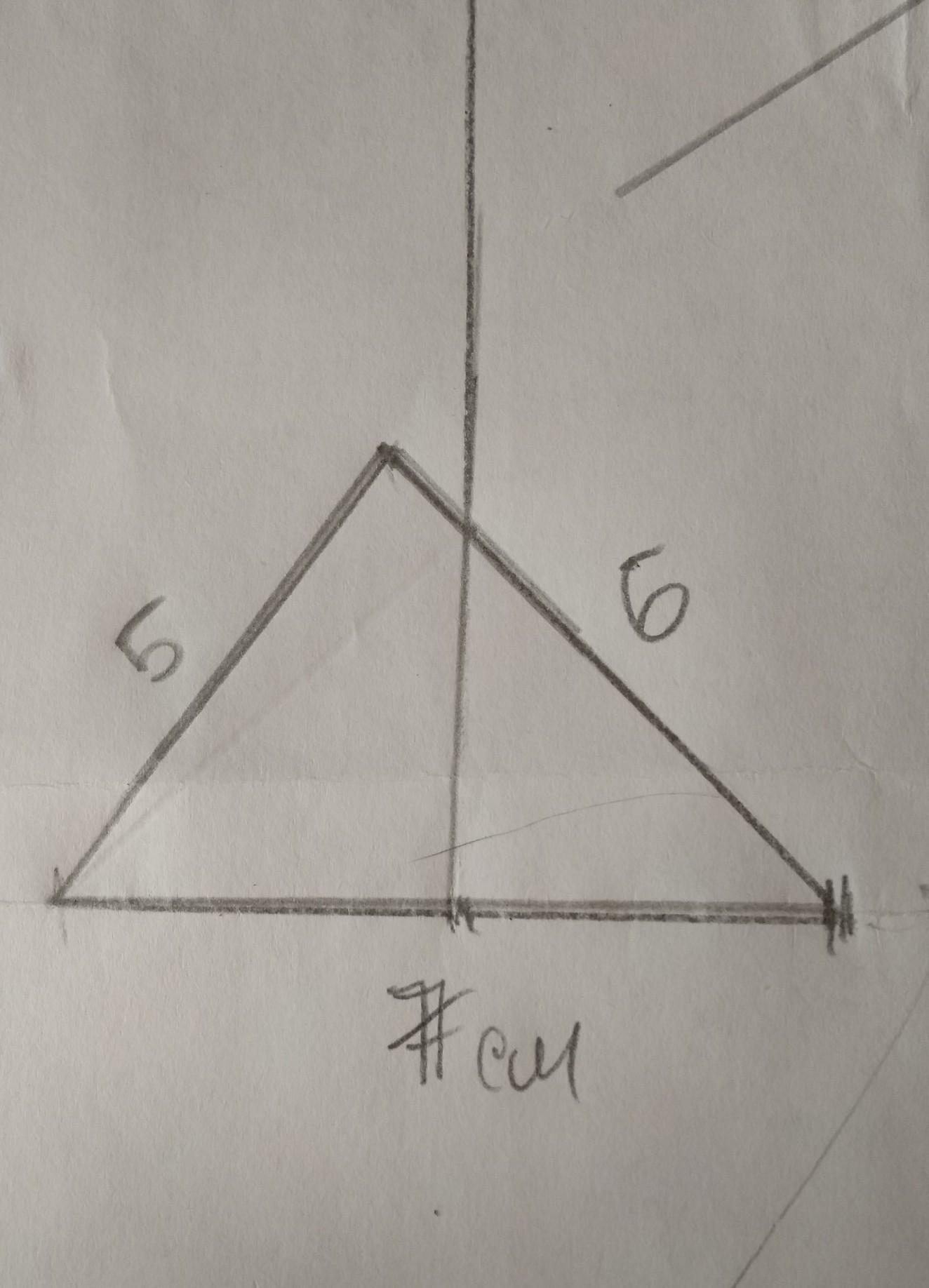 Построить треугольник по сторонами 5, 6 и 7