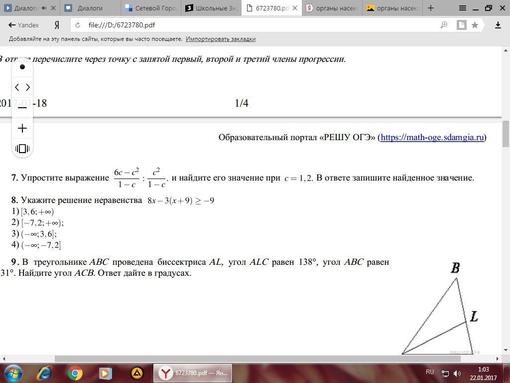 Пожалуйста очень нужно 7,8)))