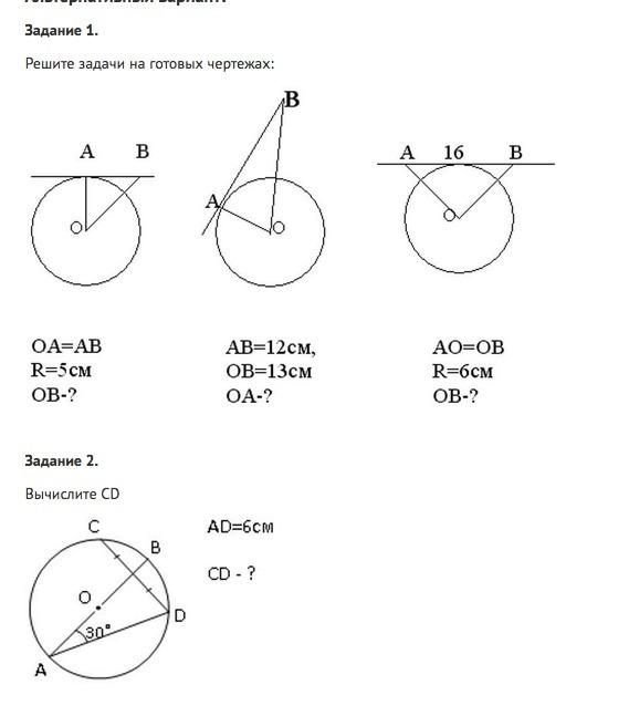 Помогите плиз геометрия Загрузить png