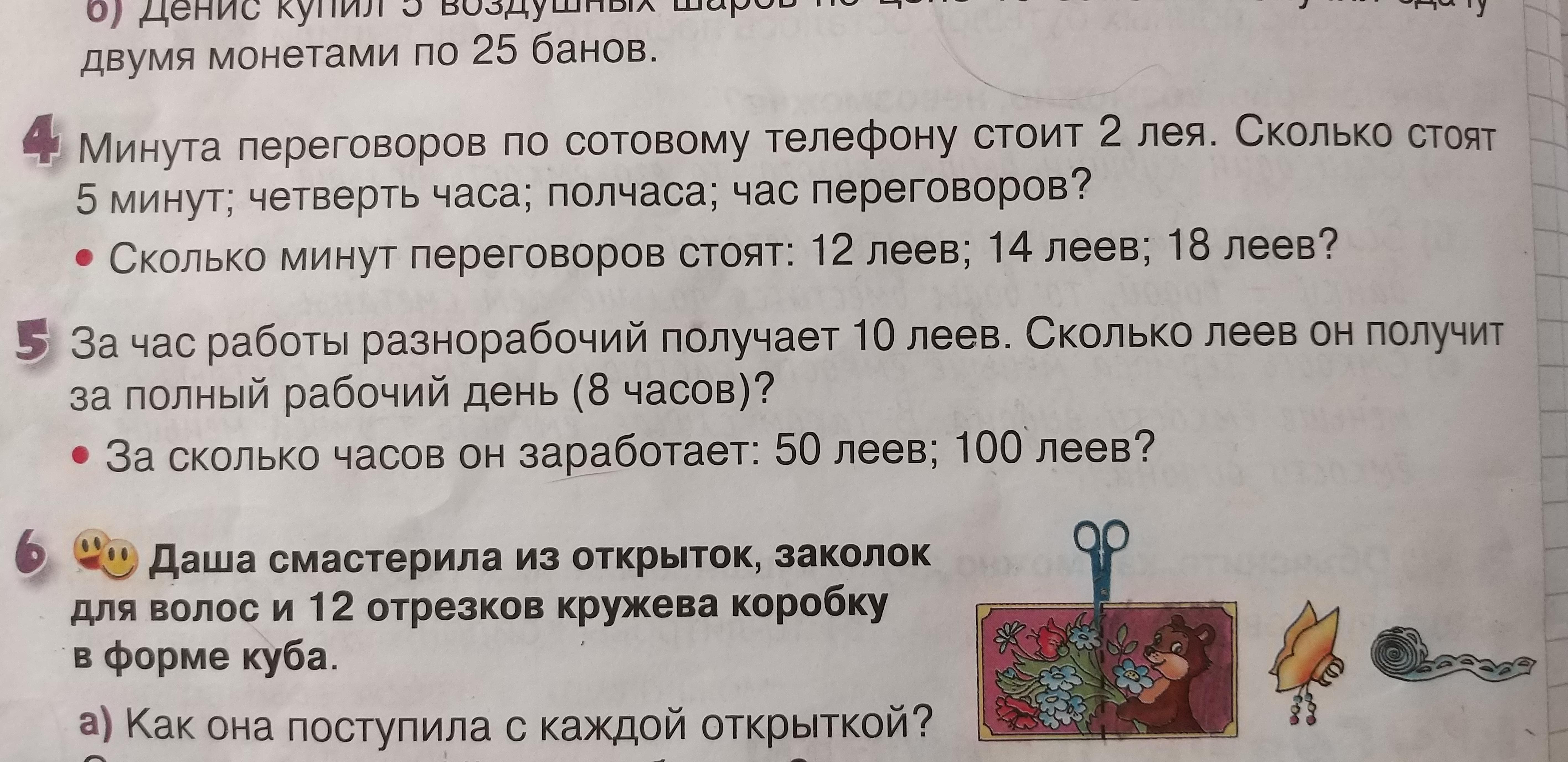 Задача с решением за 5 ч работы учебник решение задач 5 класс шарыгин