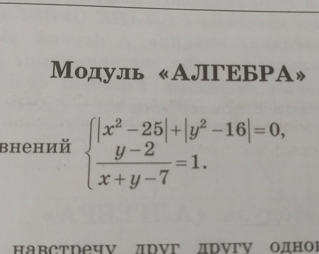 Помогите решить систему уравнений, пожалуйста