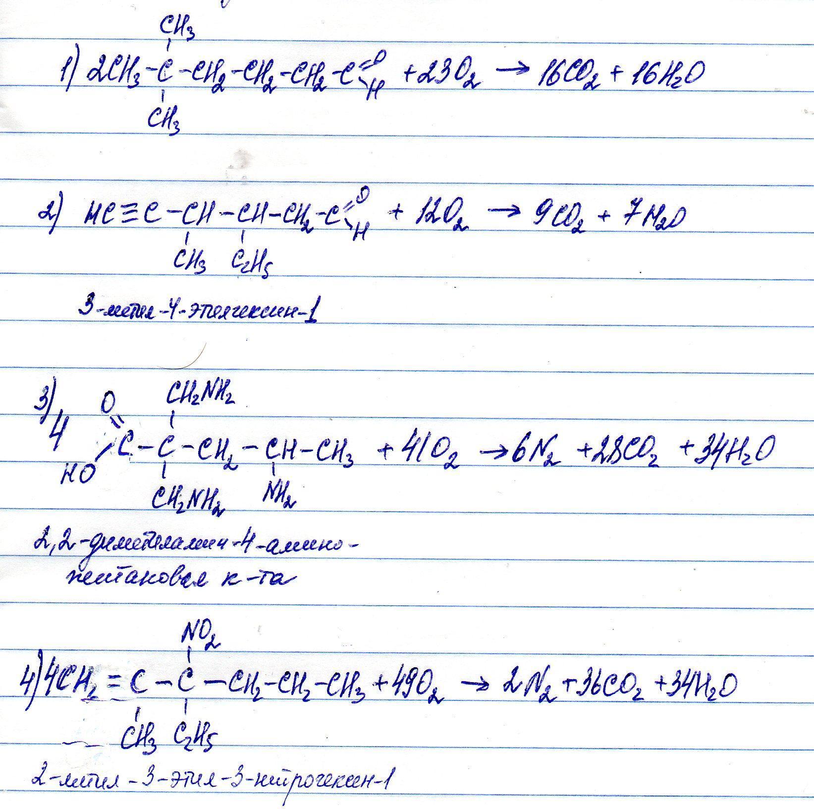 Составьте формулу и уравнение её горения: 1) 2,2