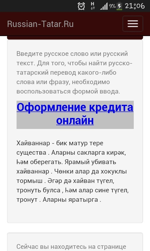 банки финансовые татарский переводчик для песен ссылаться