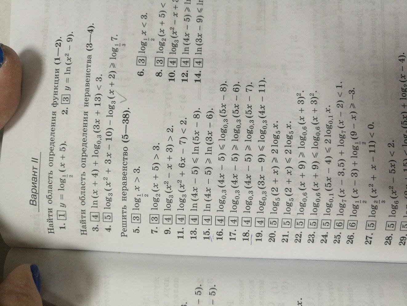 16) 17) 18) Алгебра
