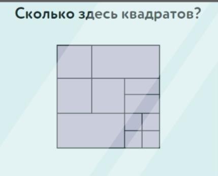 Сколько здесь будет квадратов?