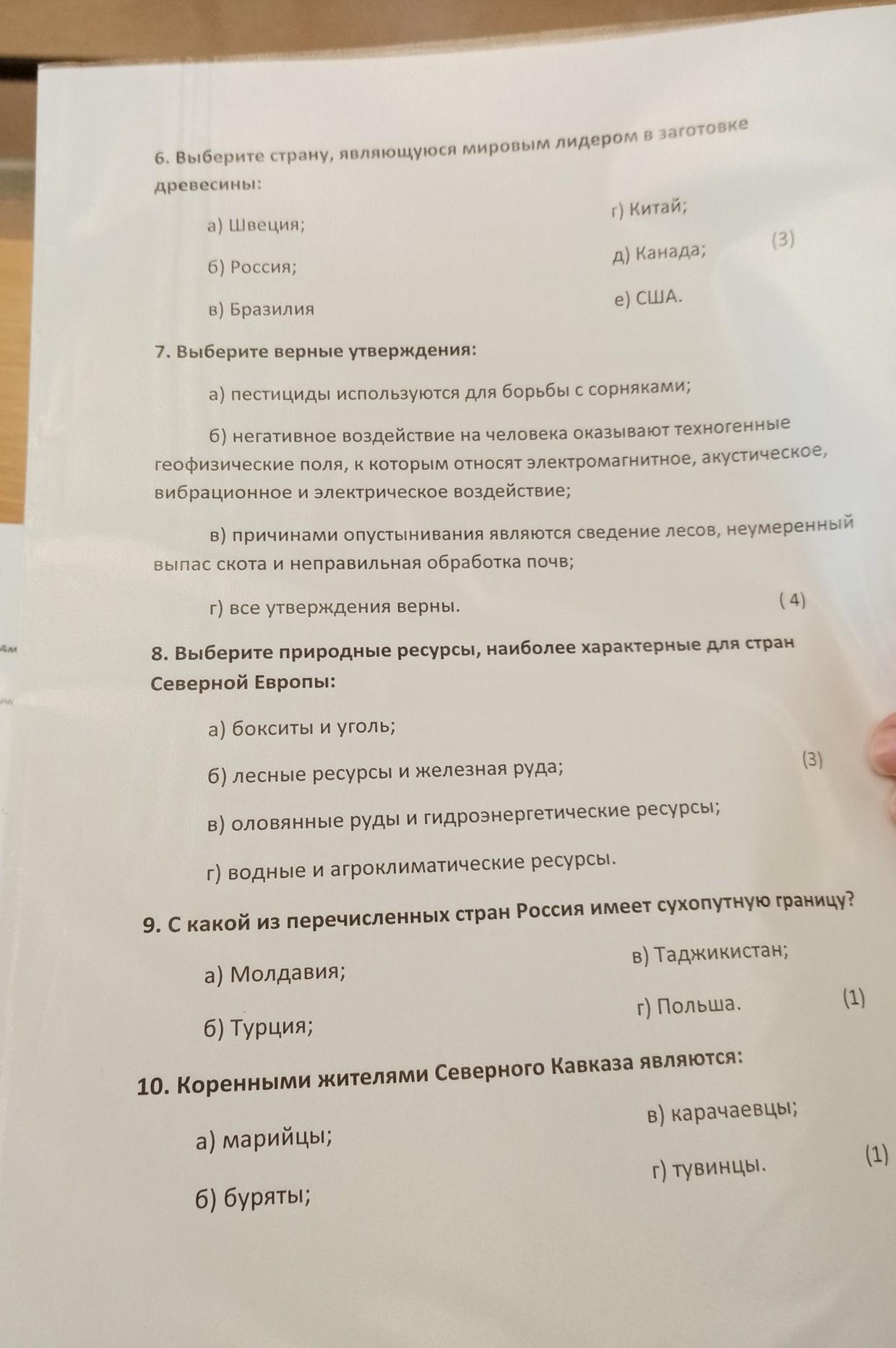 Тест по географии!!!)))) спасите