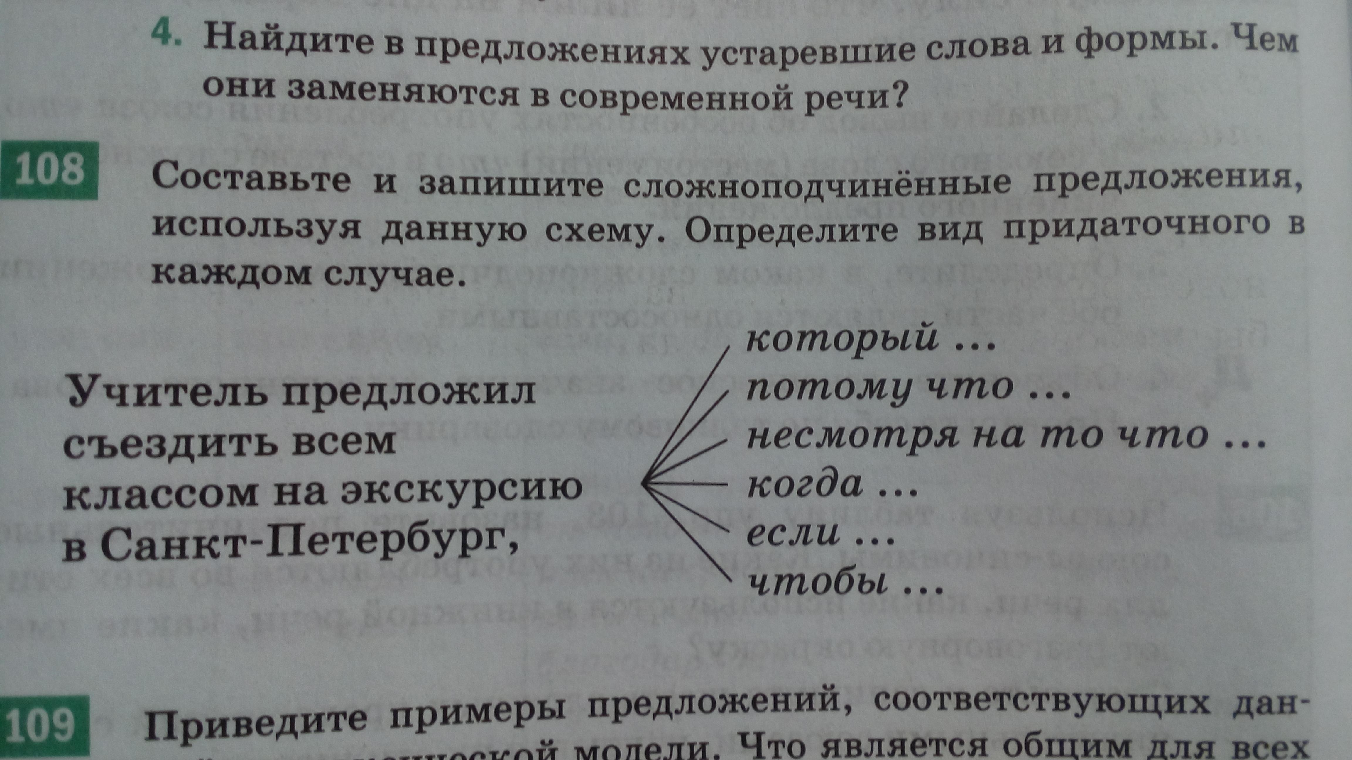 Предложение соответствующее схеме что