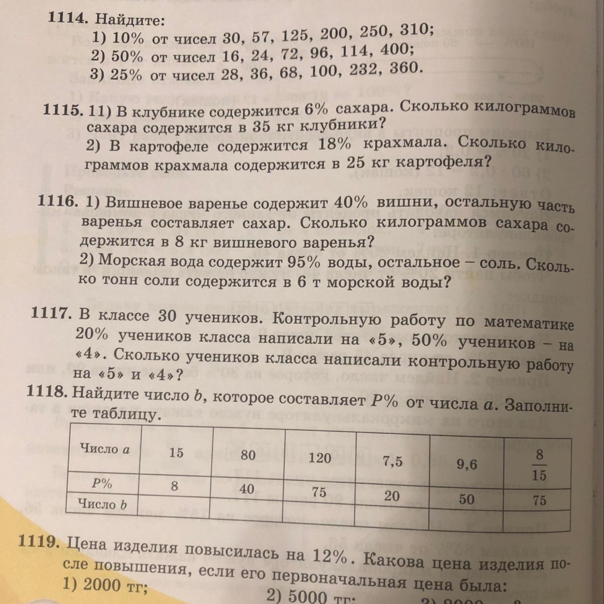 В классе 20 человек контрольную работу по математике 25 написали на 5 демократия написать эссе