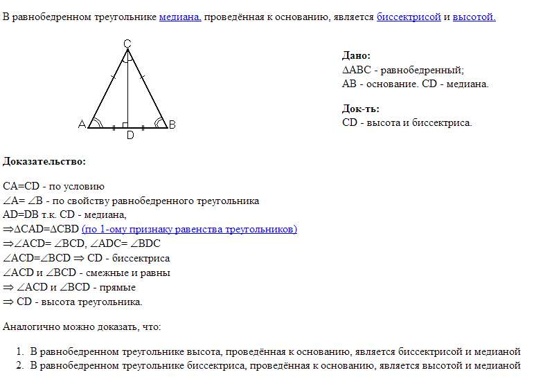 Первый признак равенства треугольников доказательство