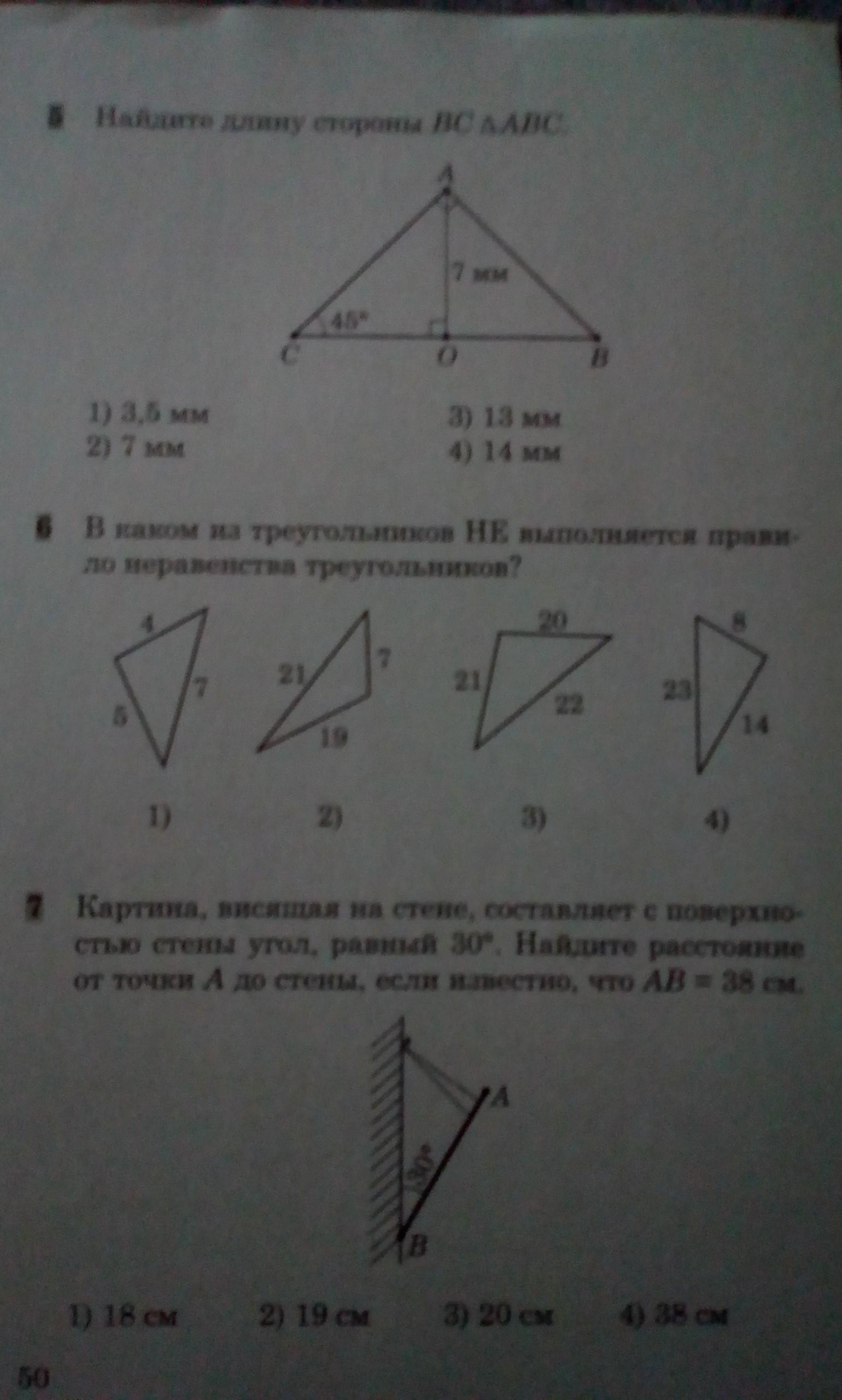 Решите пожалуйста желательно с объяснением)