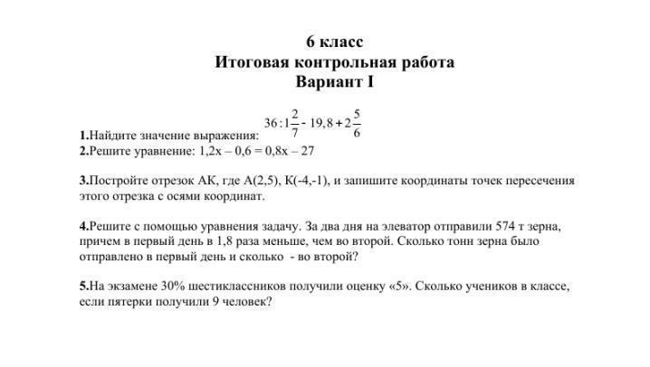 Реши с помощью уравнения задачу за два дня на элеватор отправили элеватор 0 водоструйный