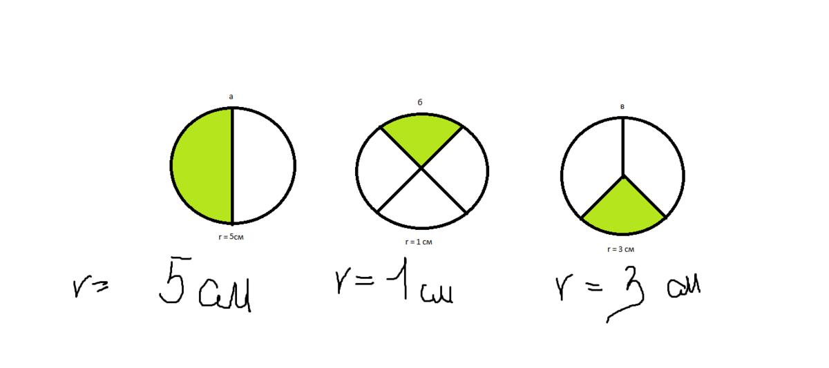 Найдите площадь закрашенной части кругаответ округлите до десятых долей сантиметра
