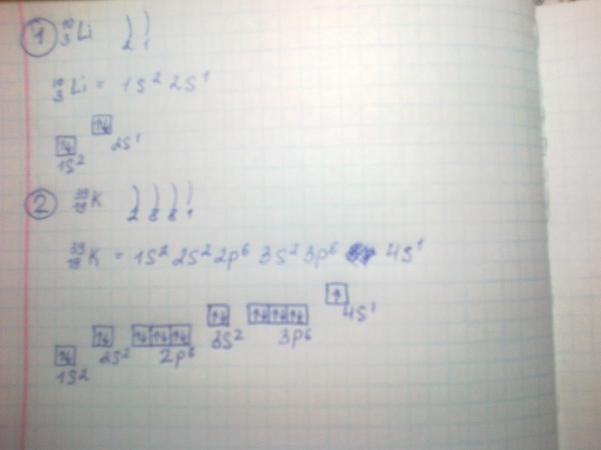 электронная формула атома калия