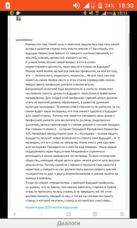 Жизнь в казахстане эссе 3349