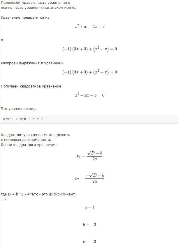 (x^2+x)=(3x+3) как решить Не могу решить