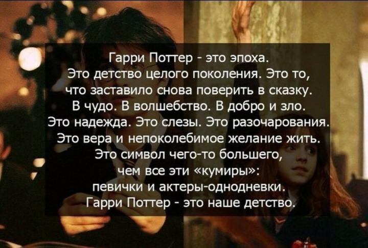 Знаешь кто такой Гарри Поттер? Пиши