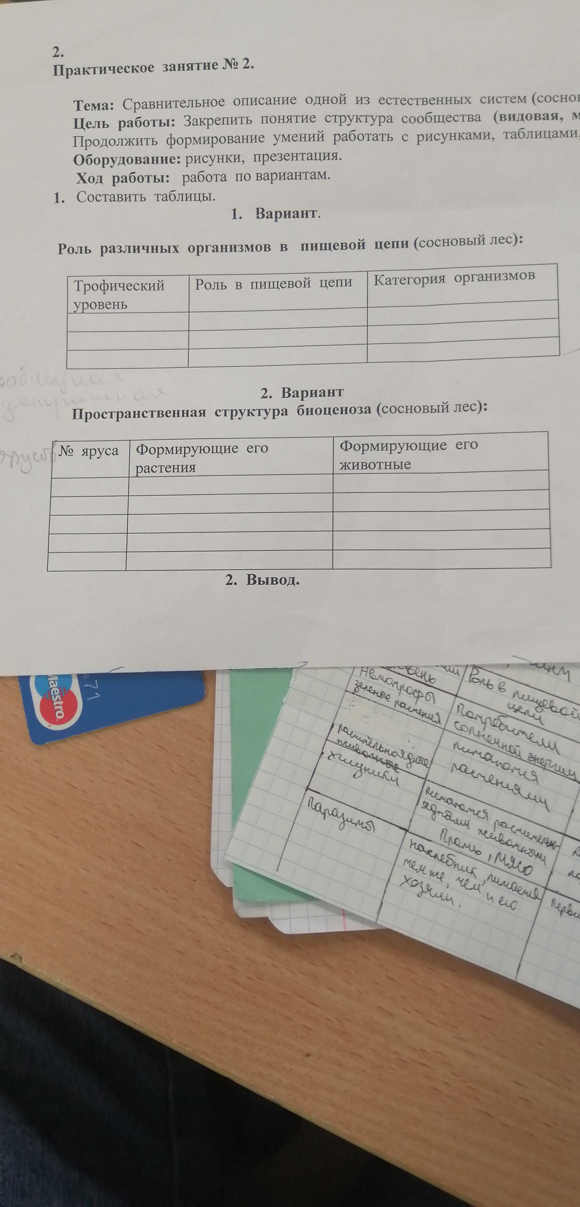 Помогите срочно 1 и 2 таблица