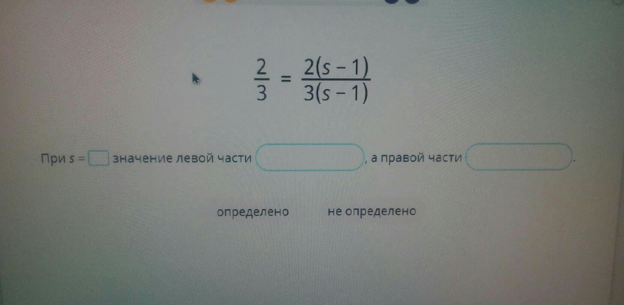 Помогите пожалуйста) по учи. ру.
