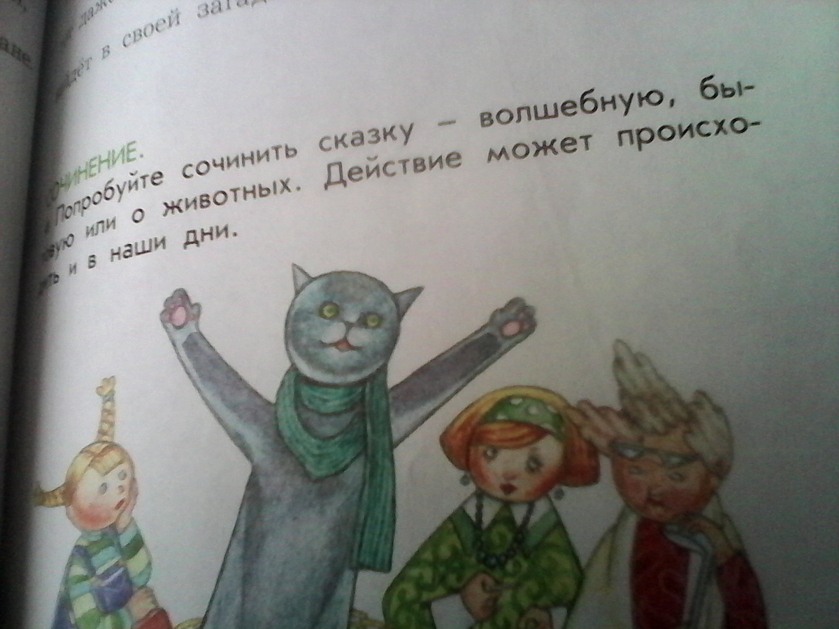 Сказка про животных сочинение 4 класс