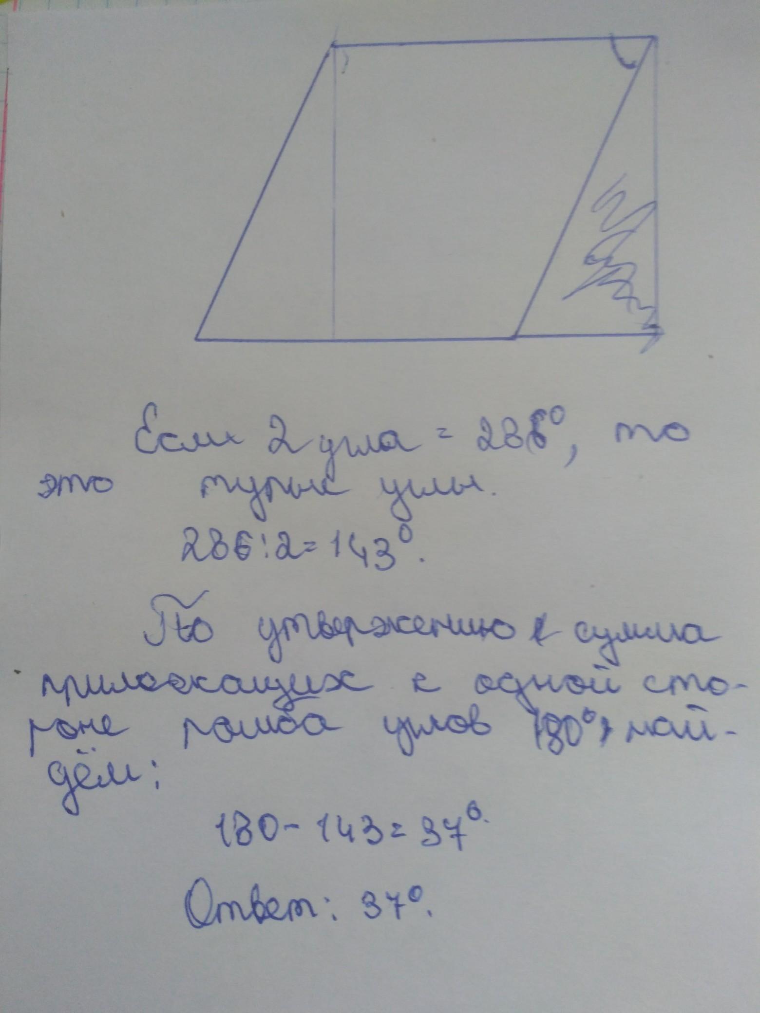 Решение задач на острые углы ромба задачи про конус с решениями