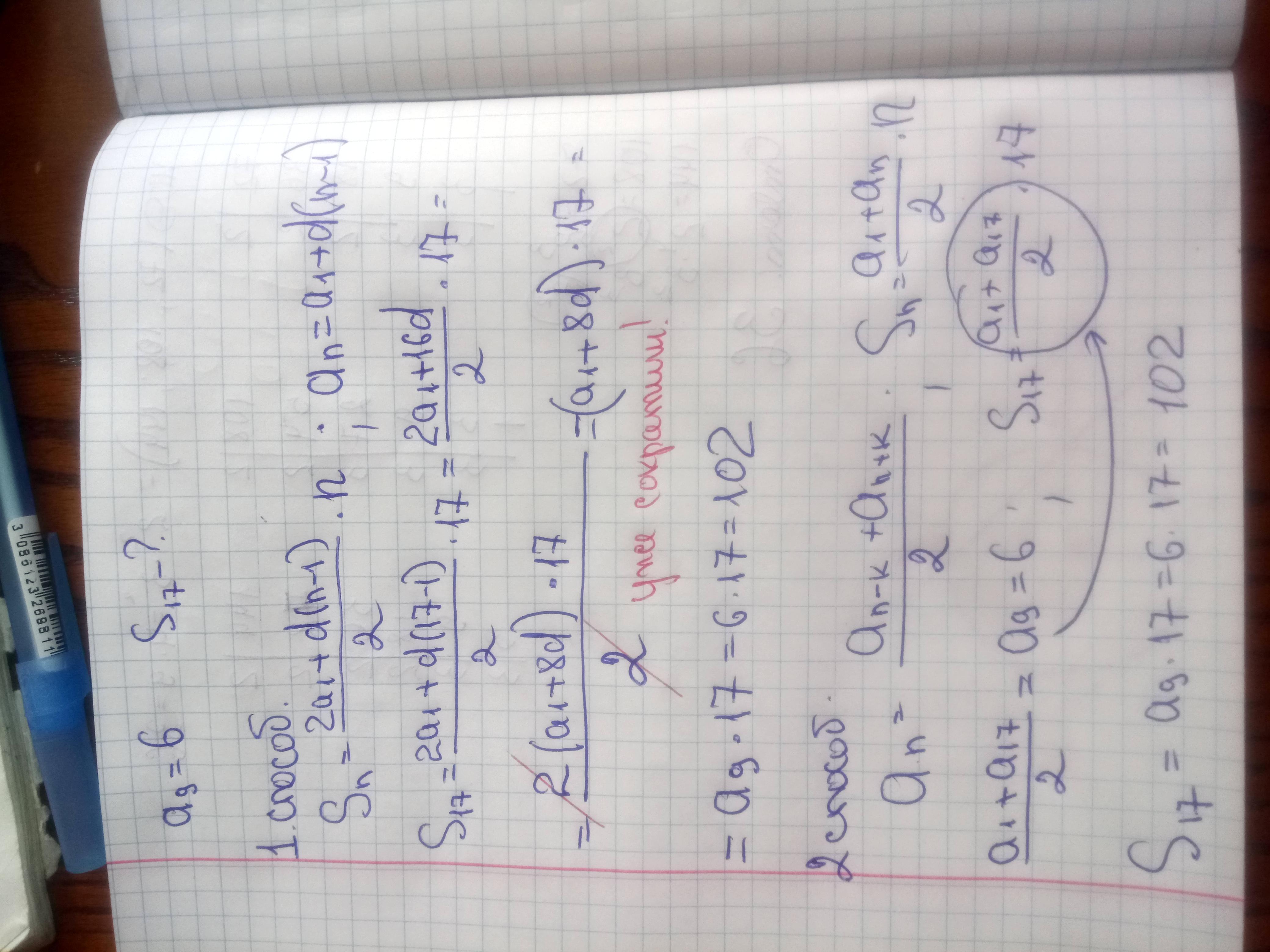 В арифметической прогрессии девятый член равен 6.