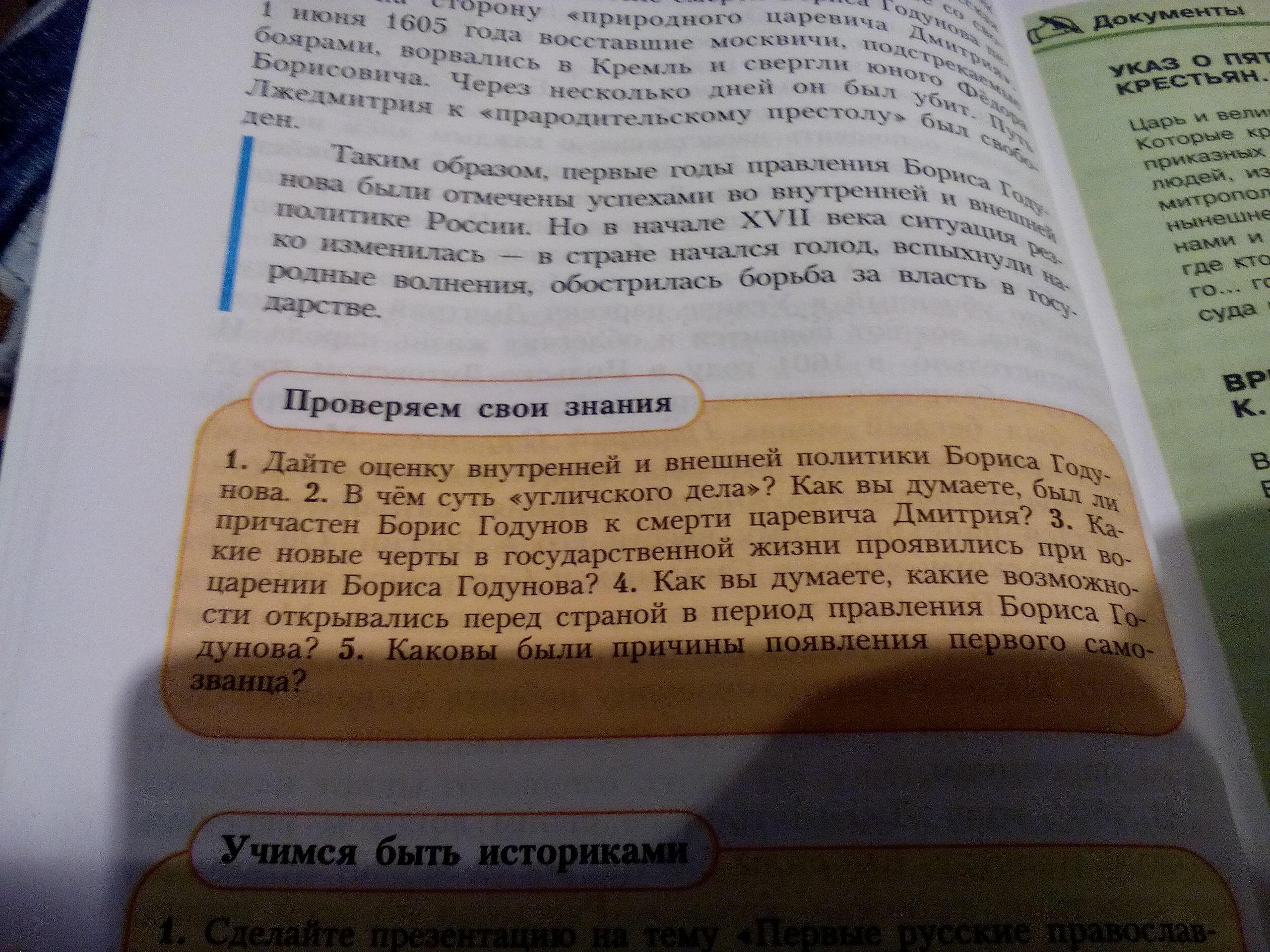 Краткий пересказ история 7 класс данилов