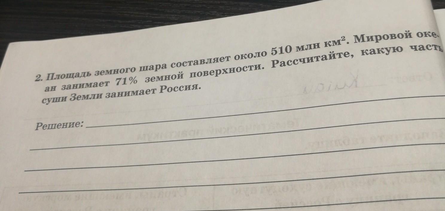 какую площадь суши занимает россия быстрый телефон с хорошей батареей