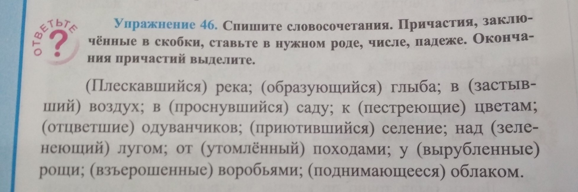 русский язык 7 класс рожнова гдз