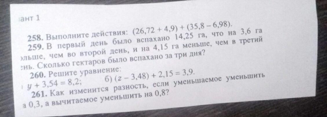 С 259 по 261)))заранее спасибо)