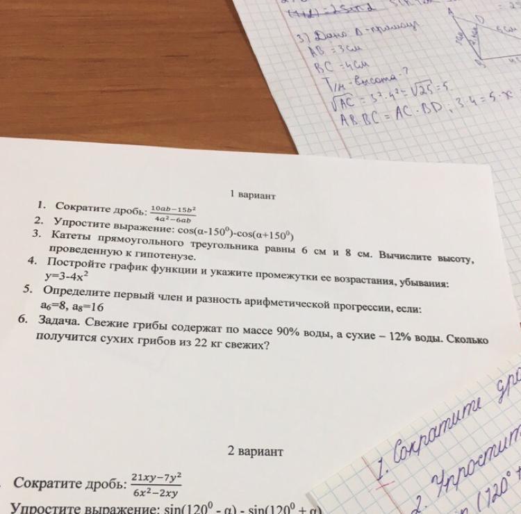Помогите завтра пересдача экзамена