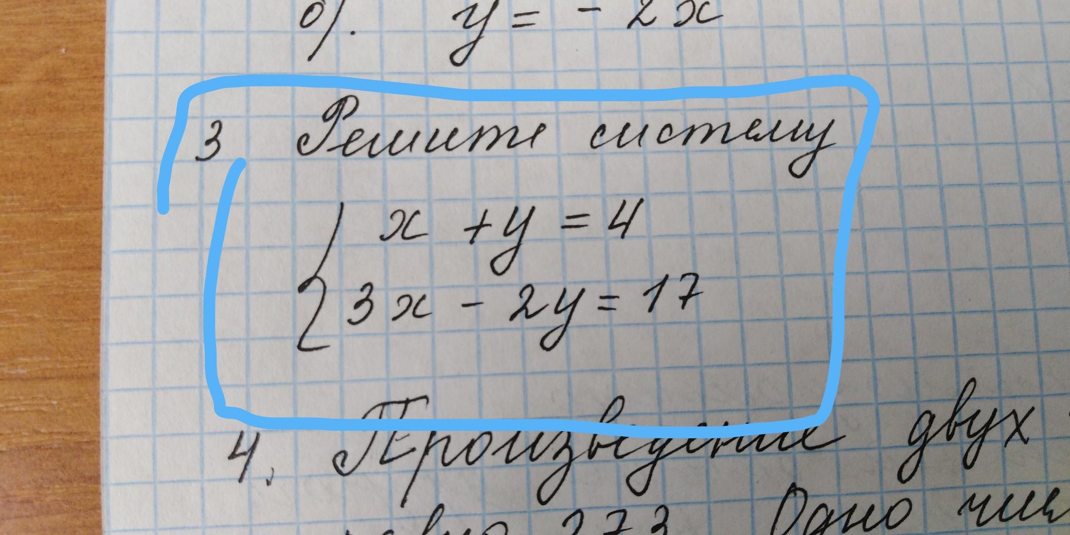 Решите уравнение x+y=4 3x-2y=17