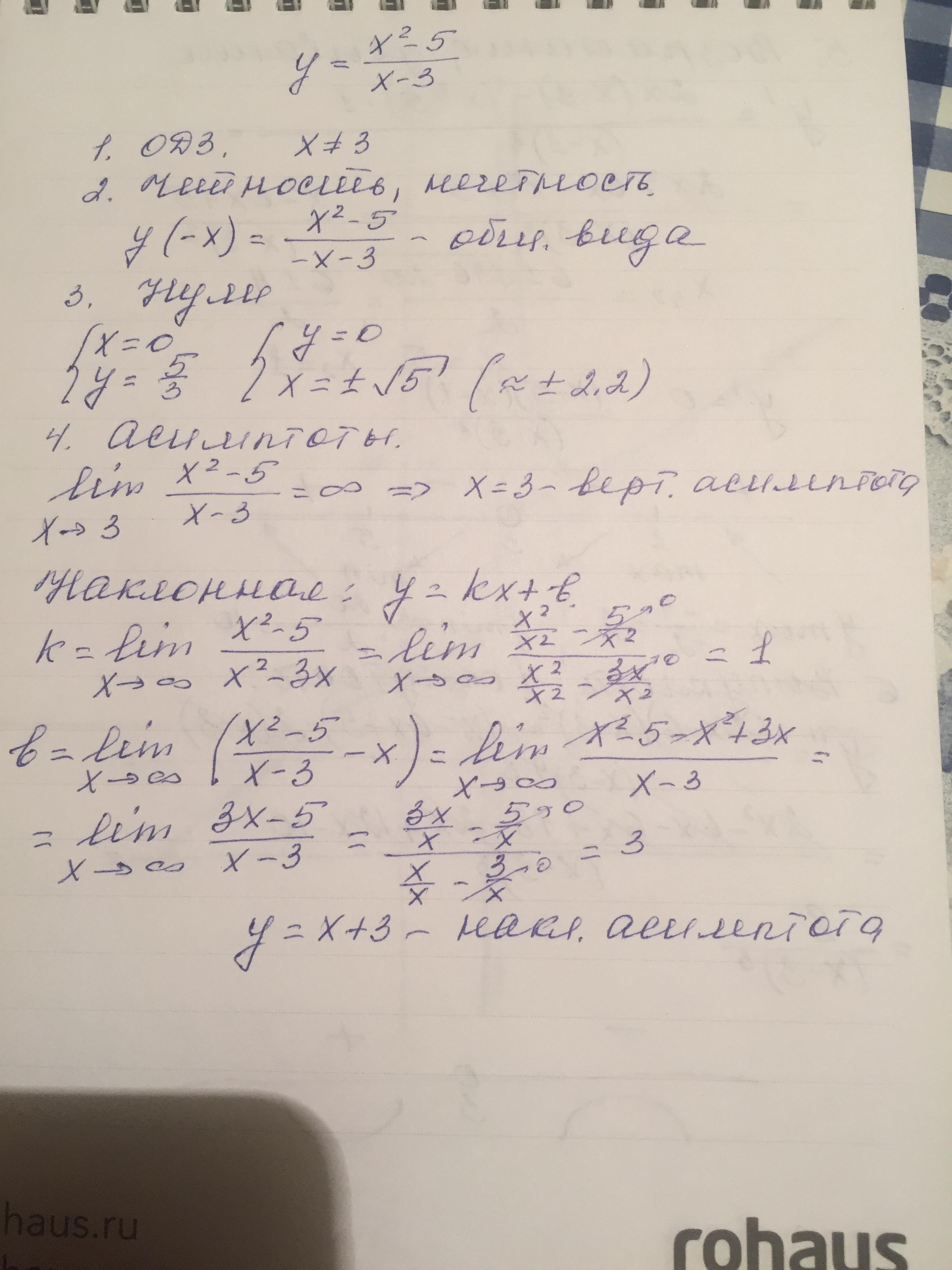 Исследовать функцию и построеть её график с