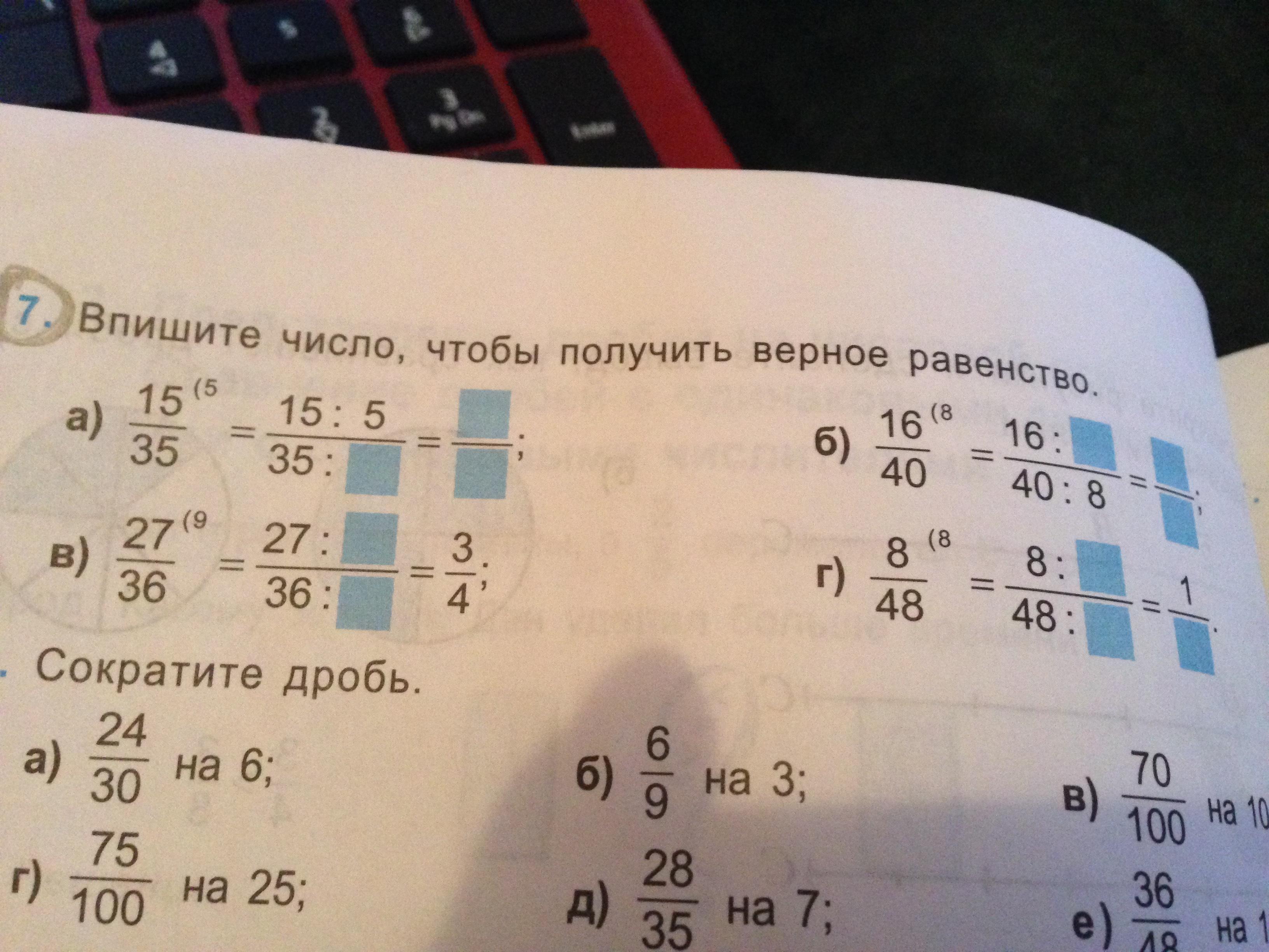 Изображение к вопросу Математика.5 класс.номер7