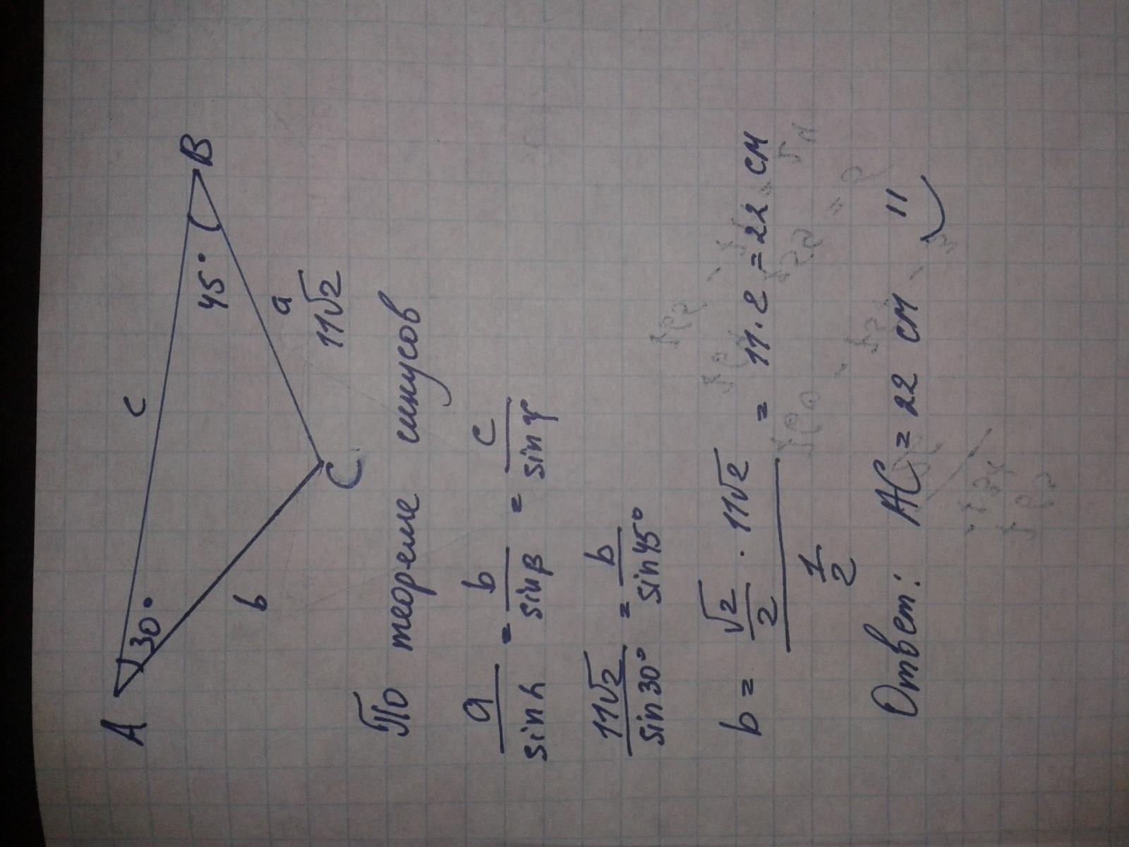 Вот там все просто по теореме синусов