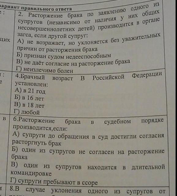 тесты семейное право ответы на - фото 7
