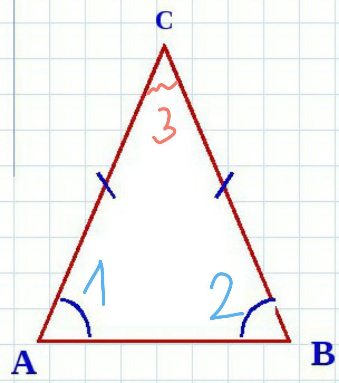 2. Задача на свойство углов при основании