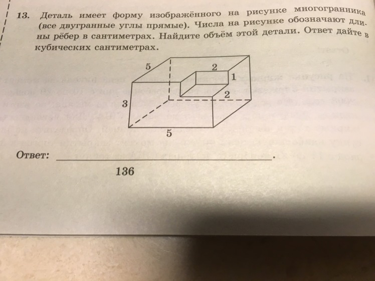 Деталь имеет форму изображенного на рисунке многогранника углы прямые