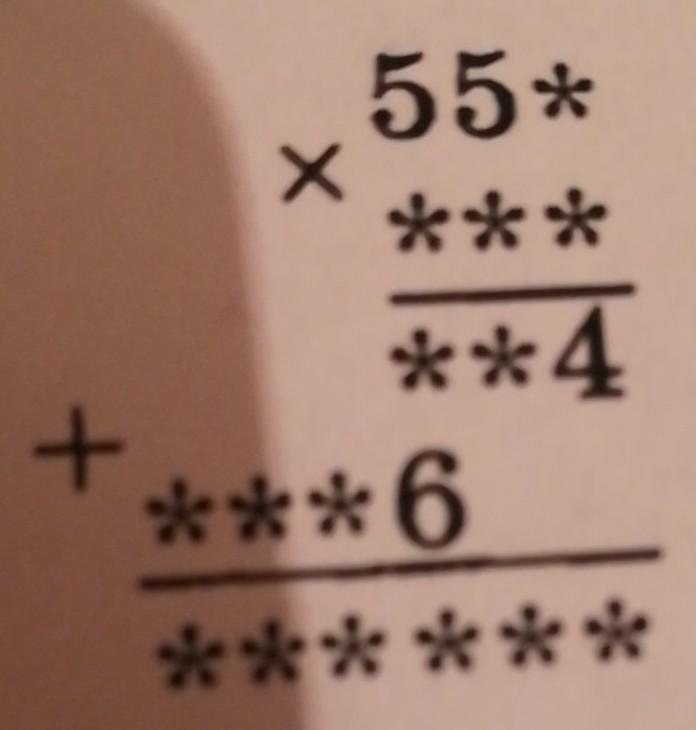 Помогите решить Надо заменить звездочки на цыфры