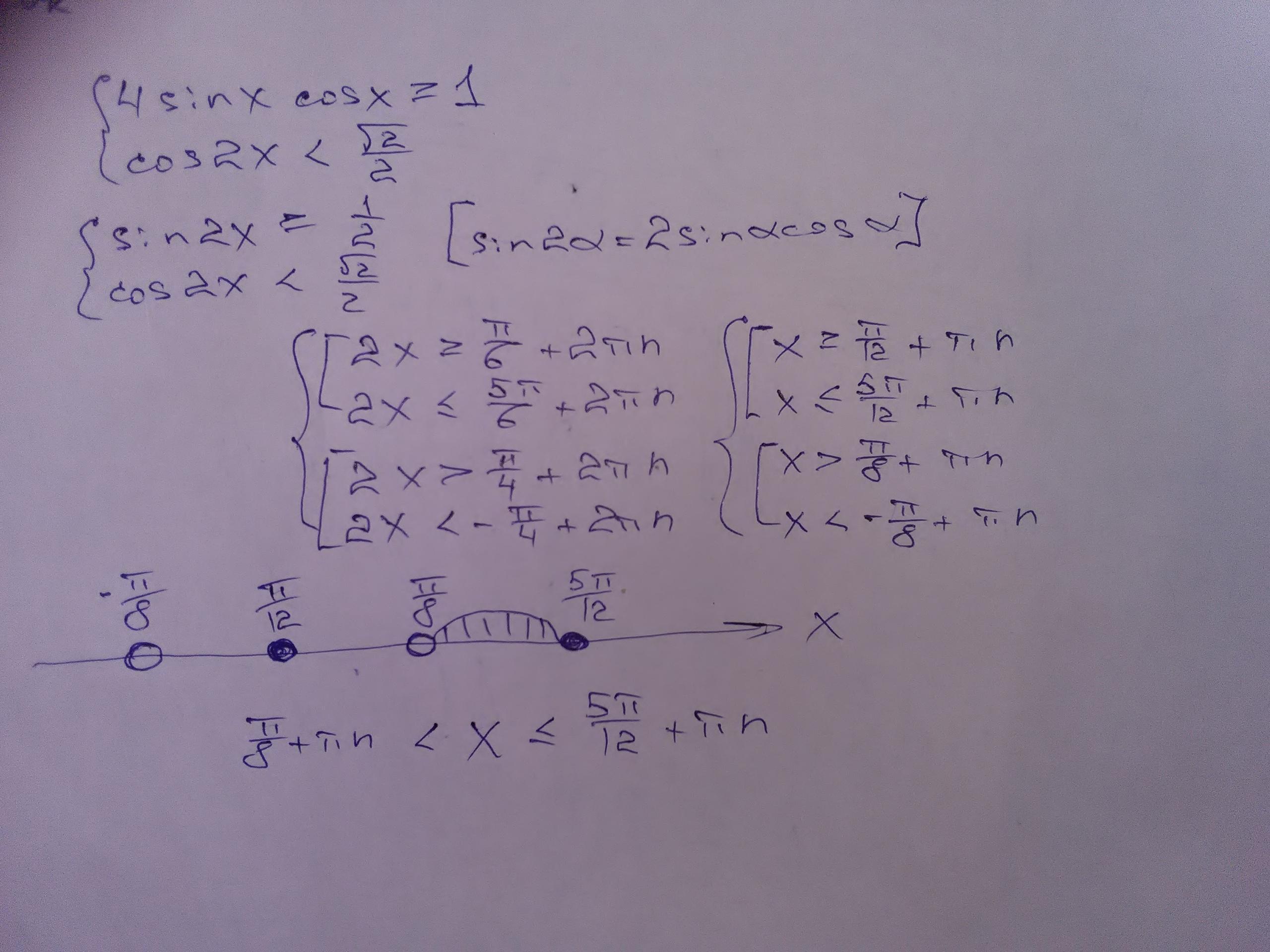 Помогите решить систему тригонометрических