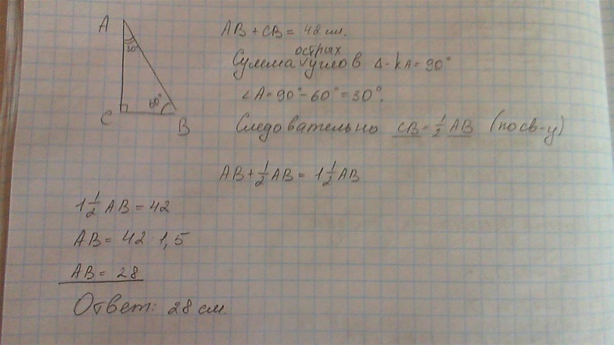 Решение задачи один из углов прямоугольного треугольника пример решения задач на альтернативные издержки