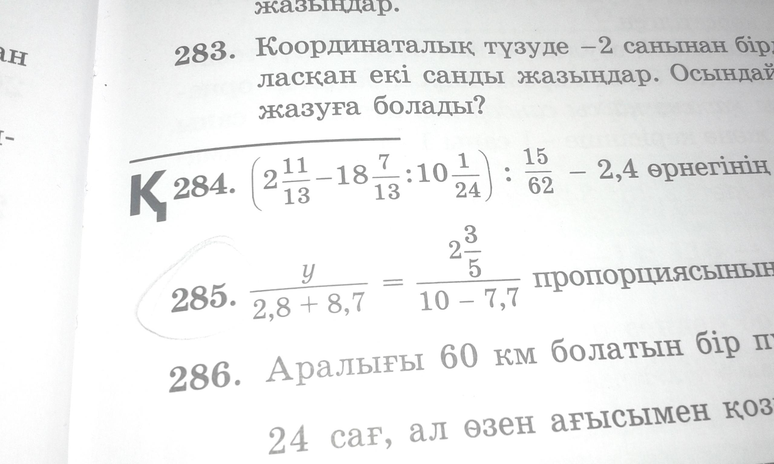 Помогите!!!!!!!!!!!!! Плиз!!! )))))С номером 285