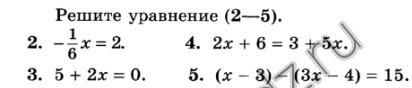 Помогите решить уравнения!