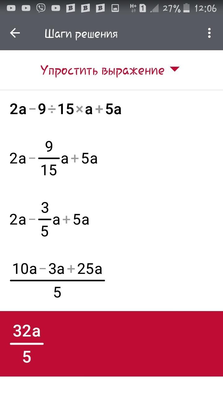 А2-9:15а+5а ,надеюсь помогла
