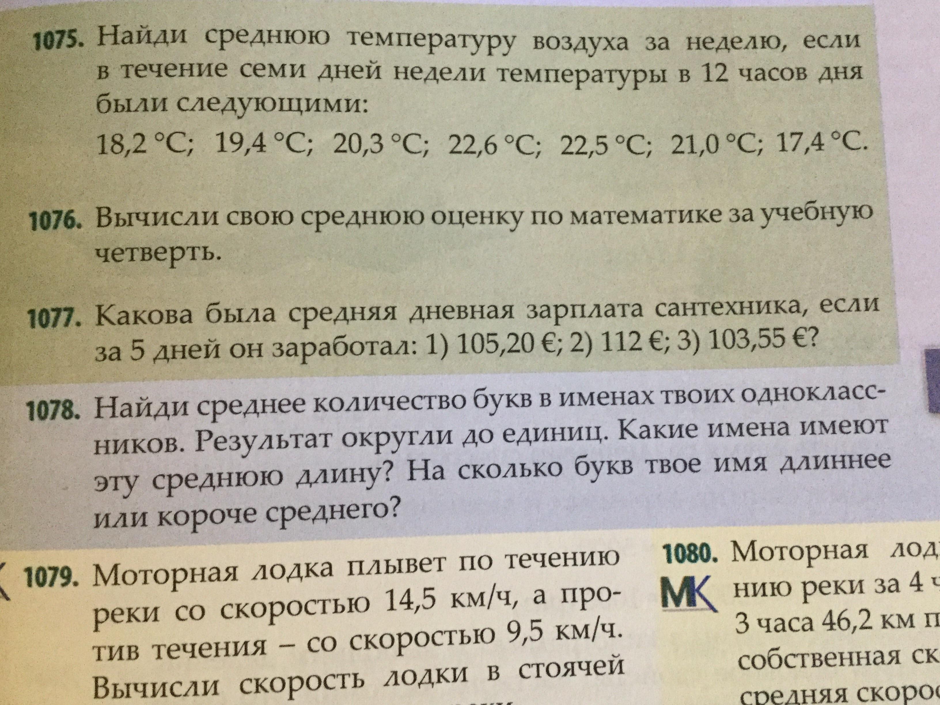 Помогите сделать математику Упр 1077