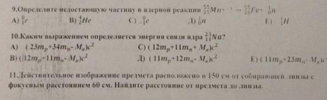 ПОЖАЛУЙСТА БЫСТРЕЕ определите недостающую частицу