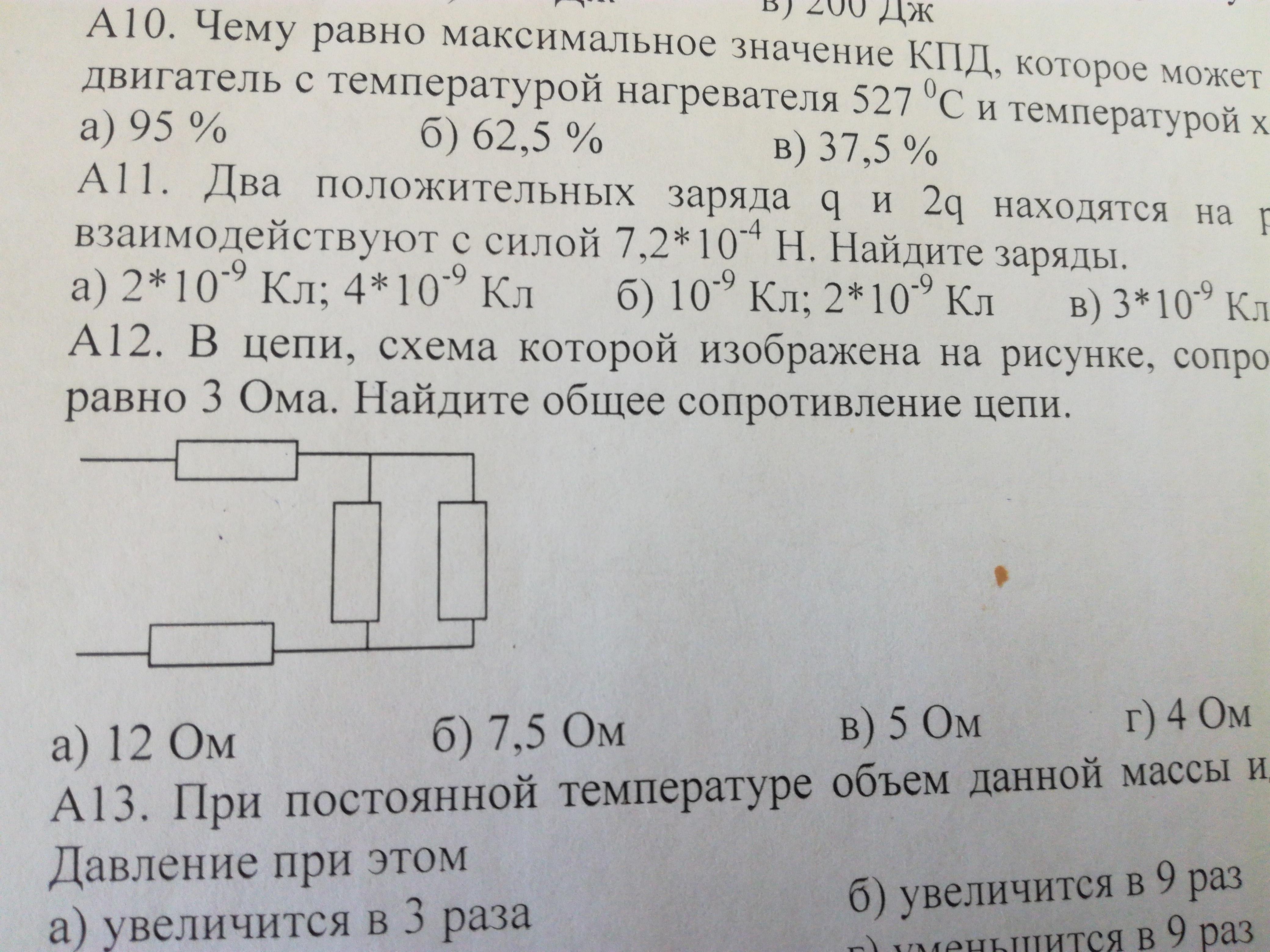 Цепь схема которой показана на рисунке фото 536