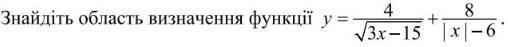 Знайдіть область визначення функції ) Допоможіть